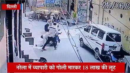 Video : दिल्ली में व्यापारी को गोली मारकर 18 लाख की लूट