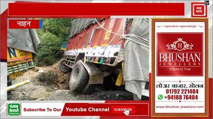 Nahan में दो ट्रकों की आमने-सामने जोरदार भिड़ंत, 3 घायल