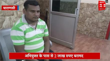 भारत पाकिस्तान के मैच में सट्टेबाजी करते हुए एक सटोरिया गिरफ्तार, 2 लाख रुपए बरामद