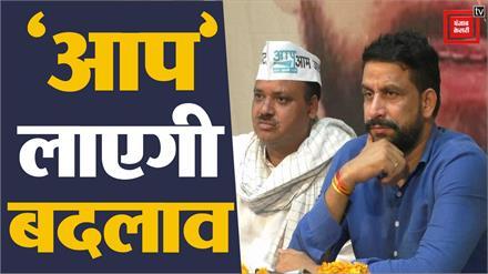 आप नेता नवीन जयहिंद का बड़ा आरोप, कहा-कांग्रेस और इनेलो बीजेपी को जिताने में लगी