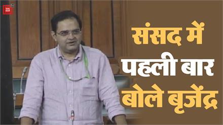 हिसार के सांसद बृजेंद्र सिंह ने संसद में उठाया पानी का मुद्दा
