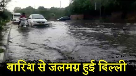 दिल्ली : एक घंटे की बारिश के बाद जलमग्न हुई सड़कें, यातायात बाधित