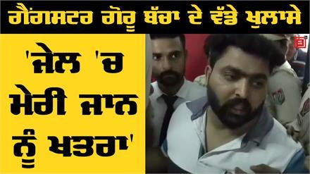 Gangster Goru Bccha ने पेशी के दौरान किए बड़े खुलासे