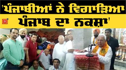 'Punjab को बर्बाद करने वाले हम Punjabi ख़ुद हैं'