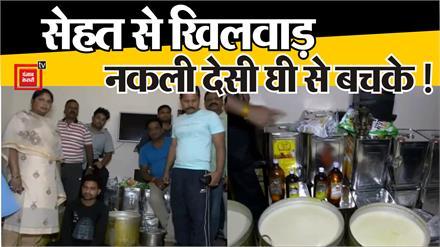 देसी घी का स्वाद कहीं बिगाड़ न दे सेहत, जबलपुर में गोरखधंधे का भंडाफोड़