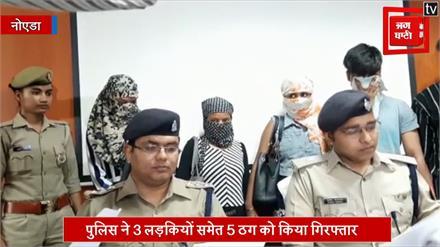 नौकरी दिलाने के नाम पर कर लेते थे एकाउंट हैक, 3 लड़कियों समेत 5 ठग गिरफ्तार