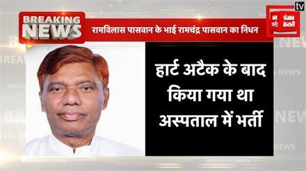 केंद्रीय मंत्री रामविलास पासवान के भाई और समस्तीपुर से LJP के सांसद रामचंद्र पासवान का निधन