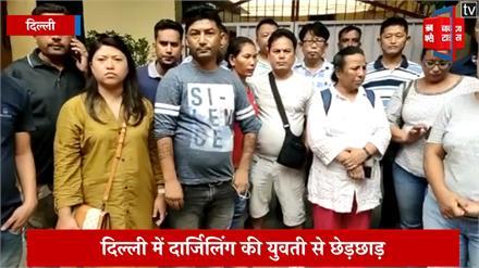 दिल्ली : दार्जिलिंग की युवती से छेड़छाड़, विरोध करने पर की दोस्त की पिटाई