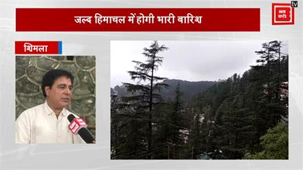 'पंजाब केसरी' को मौसम विज्ञान केंद्र के निदेशक ने दी जानकारी