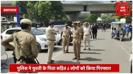 हाईकोर्ट के बाहर से दिनदहाड़े प्रेमी युगल का अपहरण, फतेहपुर में पुलिस ने किया सकुशल बरामद