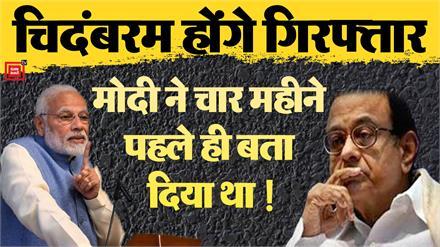 P Chidambaram होंगे गिरफ्तार, Modi ने पहले ही बता दिया था ! | INX Media case | AircelMaxis
