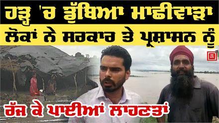 Satluj ने Machhiwara में मचायी तबाही