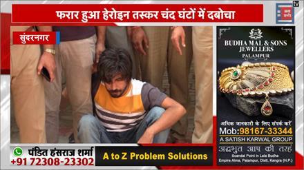 चंडीगढ़ भागने की फिराक में था हेरोइन तस्कर, पुलिस ने जाल बिछाकर धरदबोचा