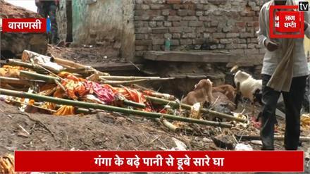 गंगा के रौद्र रूप से कांप रही शिव की काशी, गलियों में हो रहा दाह संस्कार