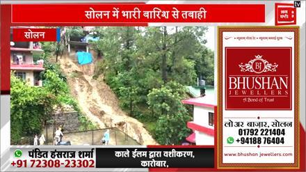 सोलन में भारी बारिश ने मचाया तांडव, दो मकान करवाए खाली