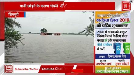 MP में जारी है बाढ़ का सैलाब, उज्जैन शिवपुरी और श्योपुर में सभी नदियां उफान पर