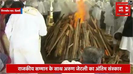 Arun Jaitley का राजकीय सम्मान के साथ हुआ अंतिम संस्कार