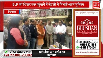 शिक्षा मंत्री सुरेश भारद्वाज ने नम आंखों से दी अरूण जेटली को श्रद्धाजंलि