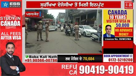 Pathankot आने -जाने वाले रहो सावधान ! Red Alert जारी