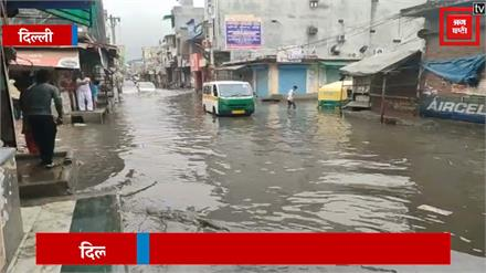 बारिश के बाद साउथ दिल्ली में जलभराव, कई घंटे पानी में फंसे रहे स्कूली बच्चे