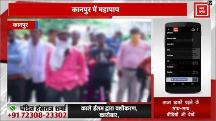 कानपुर में महापाप: कलयुगी भाई ने अपनी चचेरी बहन के साथ किया रेप, पीड़िता ने लगाई फांसी