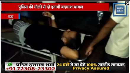 ENCOUNTER: यूपी  पुलिस और बदमाशों में हुई मुठभेड़,दो बदमाशों को लगी गोली-दो हुए फरार