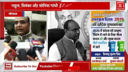 BJP विधायक के बिगड़े बोल, कहा- सोनिया-प्रियंका और राहुल सिर्फ इटली के त्योहार मनाते हैं