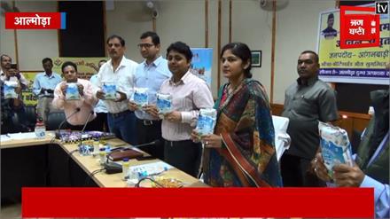 CM आंचल अमृत योजना की हुई शुरूआत, आंगनबाड़ी केंद्र के बच्चों को मिलेगा पोषित दूध