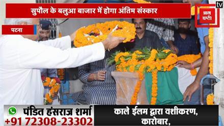 पटना पहुंचा जगन्नाथ मिश्र का पार्थिव शरीर, सुपौल के बलुआ बाजार में बुधवार को होगा अंतिम संस्कार