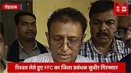 रोहतास: एंटी करप्शन टीम की कार्रवाई,90 हजार रुपए की रिश्वत लेते हुए FFC का अधिकारी गिरफ्तार