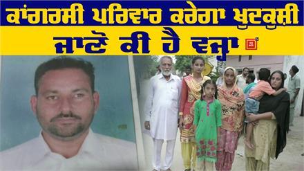 Vijayinder Singla के हलके में Congress परिवार ने दी Suicide की धमकी