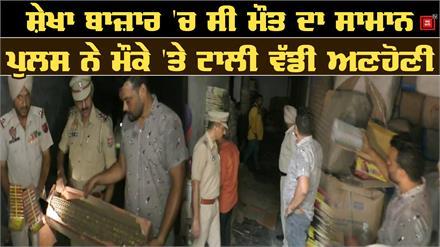 Sheikha market में Police की Raid, टली बड़ी अनहोनी