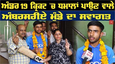 Cricketer Sahil Arora ने करवाई बल्ले -बल्ले, घर लौटने पर Welcome