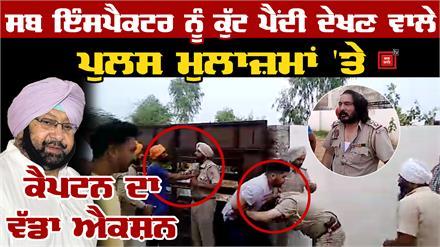 Amritsar में पिटने वाली Police पर Captain का बड़ा Action !