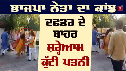 BJP नेता ने महिला नेता को मारे थप्पड़