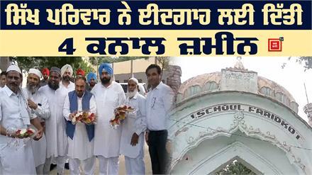 Sikh Family ने पूरी की मुस्लिम भाईचारे की 70 वर्षों की मुराद