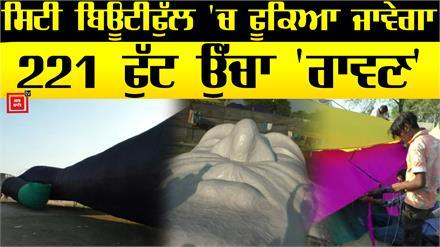 Chandigarh में बन रहा India's Highest Rawan