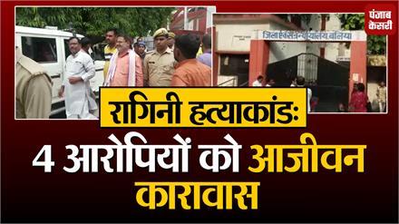 रागिनी हत्याकांड: कोर्ट का बड़ा फैसला, चार आरोपियों को आजीवन कारावास की सजा