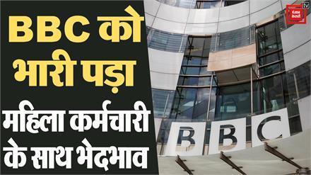 BBC के पूर्व कर्मचारी को सेटलमेंट फीस के तौर पर मिले करोड़ो रूपए