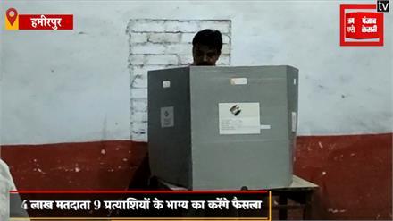 हमीरपुर उपचुनाव: मतदान शुरू, 9 प्रत्याशियों के भाग्य का फैसला करेंगे 4 लाख मतदाता