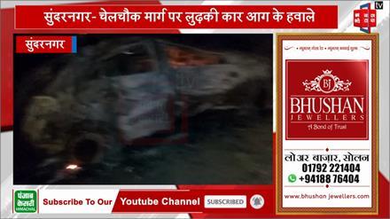 सुंदरनगर में दर्दनाक हादसा, अनियंत्रित होकर लुढ़की कार में लगी अचानक आग