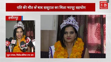 हमीरपुर की पूजा ने चेन्नई में चमकाया नाम, बनी मिसेज इंडिया रनर अप