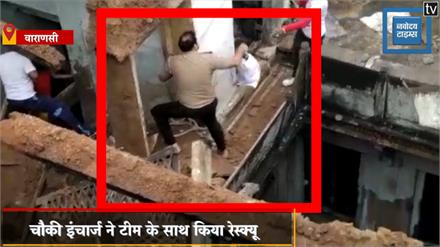 काल भैरव चौकी इंचार्ज ने  किया ख़ाकी का  सर किया फख्र से उंचा, जान पर खेल कर बचाई 9 ज़िंदगियां