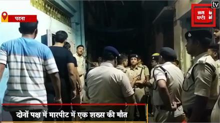 जंग के मैदान में तब्दील हुआ अशोक राजपथ, हॉस्टल के छात्रों और स्थानीय लोगों के बीच मारपीट में एक शख्स की मौत
