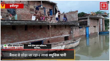 बाढ़ से हालात: गंगा और युमना समेत कई नदियां खतरे के निशान के ऊपर
