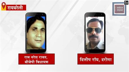 BJP विधायक के बिगड़े बोल–दारोगा को थाने में घुसकर पीटने की दी धमकी, ऑडियो वायरल