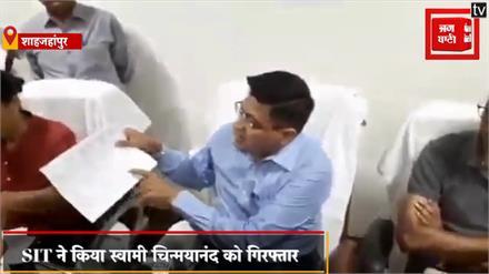 गिरफ्तारी के बाद चिन्मयानंद ने आरोपों को स्वीकार, कहा- शर्मिंदा हूं