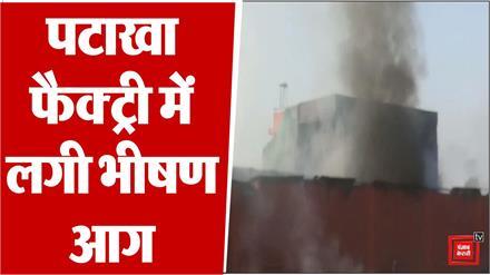 सहारनपुर: पटाखा फैक्ट्री में लगी भीषण आग, आग लगने कई लोग घायल