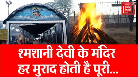श्मशान में जलती लाशों के बीच बना है श्मशानी देवी का मंदिर, हर मुराद होती है यहां पूरी