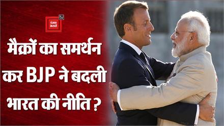 कट्टर इस्लाम के खिलाफ फ्रांस को मिला भारत का साथ